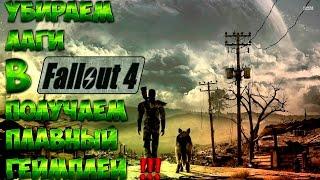 Убираем лаги в Fallout 4 , повышаем FPS