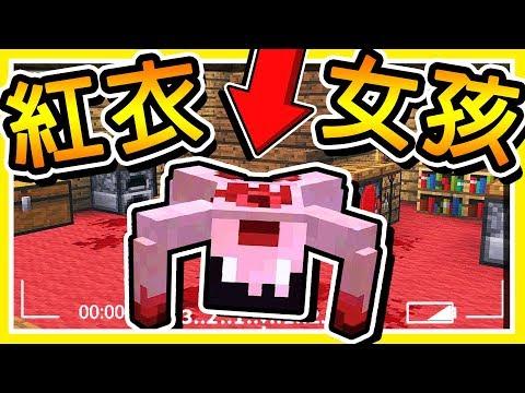 Minecraft 台灣最棒的恐怖地圖【屍體派對】!! 進入廢棄⭐天神小學校⭐逐漸母湯 !!