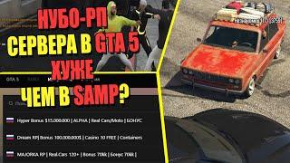 НУБО-РП СЕРВЕРА в GTA 5 (RAGE MP)