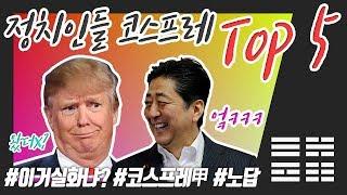 다시보는 정치인들 코스프레 top 5