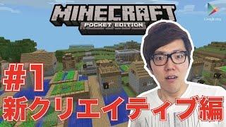 【マインクラフトPE】新クリエイティブ#1 アップデート後のマイクラがすごい!【ヒカキンゲームズ with Google Play】 thumbnail