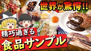 【ゆっくり解説】まさに芸術!日本の「食品サンプル」はなぜ、海外に驚きを与えるのか?