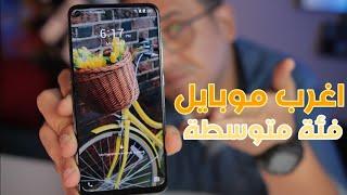 أغرب موبايل فئه متوسطه من اكتر شركه عامله قلق !!