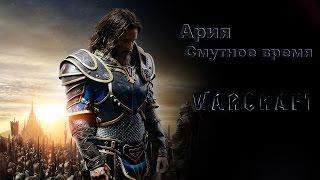 Кипелов - Смутное время (Warcraft) 4K