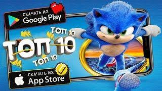 ⚡Топ 10 Лучших Игр На iOS & Андроид (Оффлайн/Онлайн)