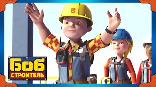 Боб строитель   Неожиданная находка - новый сезон   Лучший из Боба   1 час   мультфильм для детей