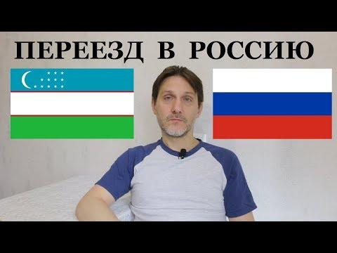 Переезд В РОССИЮ из Узбекистана / Почему я переехал в Москву из Ташкента
