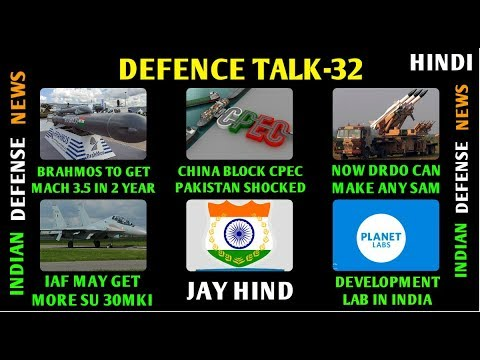 Indian Defence News,Defense Talk,Brahmos speed upgrade,CPEC,DRDO new Seeker,planet lab,ISRO,in Hindi