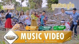 ពូថៅបងខ្លាំង PoutovBongKlang - ឃុង ឃុយ - Town VCD Vol 103【Official MV】