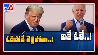 'May have to leave the country if I lose,' says Donald Trump on US presidential elections - TV9