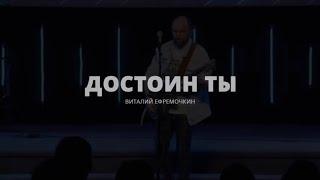 Достоин Ты | Небеса проповедуют | Виталий Ефремочкин