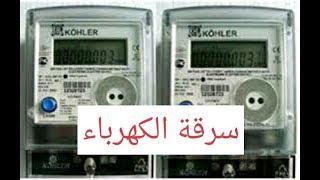 لأول مرة سرقة الكهرباء الحلال