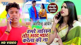 Arvind Aryan का नया सबसे हिट वीडियो सांग 2020   Marad Pyar Karela Ki Na   Bhojpuri Song 2020