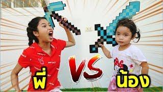 พี่สาว-vs-น้องสาว-รู้ไหมต่างกันอย่างไร-fun-family-ฟันแฟมิลี่-ครอบครัวหรรษา