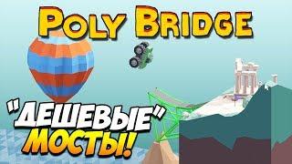 Poly Bridge |