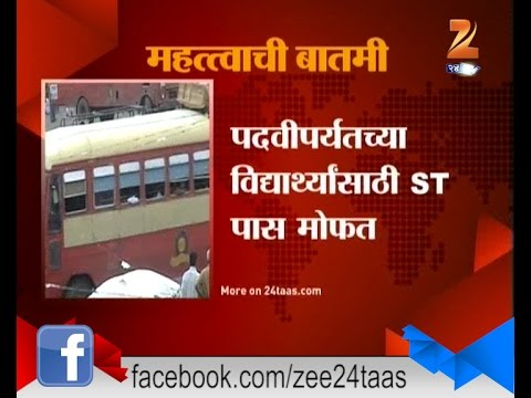 Maharashtra : Students Appearing For Degree Will Get Free ST Bus Pass