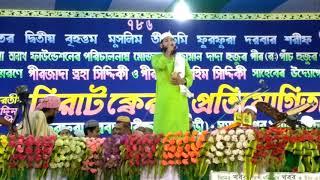 Furfura Sharif new Bengali naat 2017