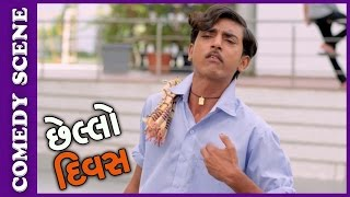 Chhello Divas Comedy Scene - Nariyo Kare Chhe Magaj No Attho – New Gujarati Movie 2017