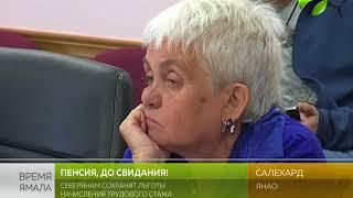 Законопроект о пенсиях обсуждают на общественных площадках