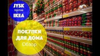 Покупки ДЛЯ ДОМА ???? JYSK против IKEA ???? Обзор покупок
