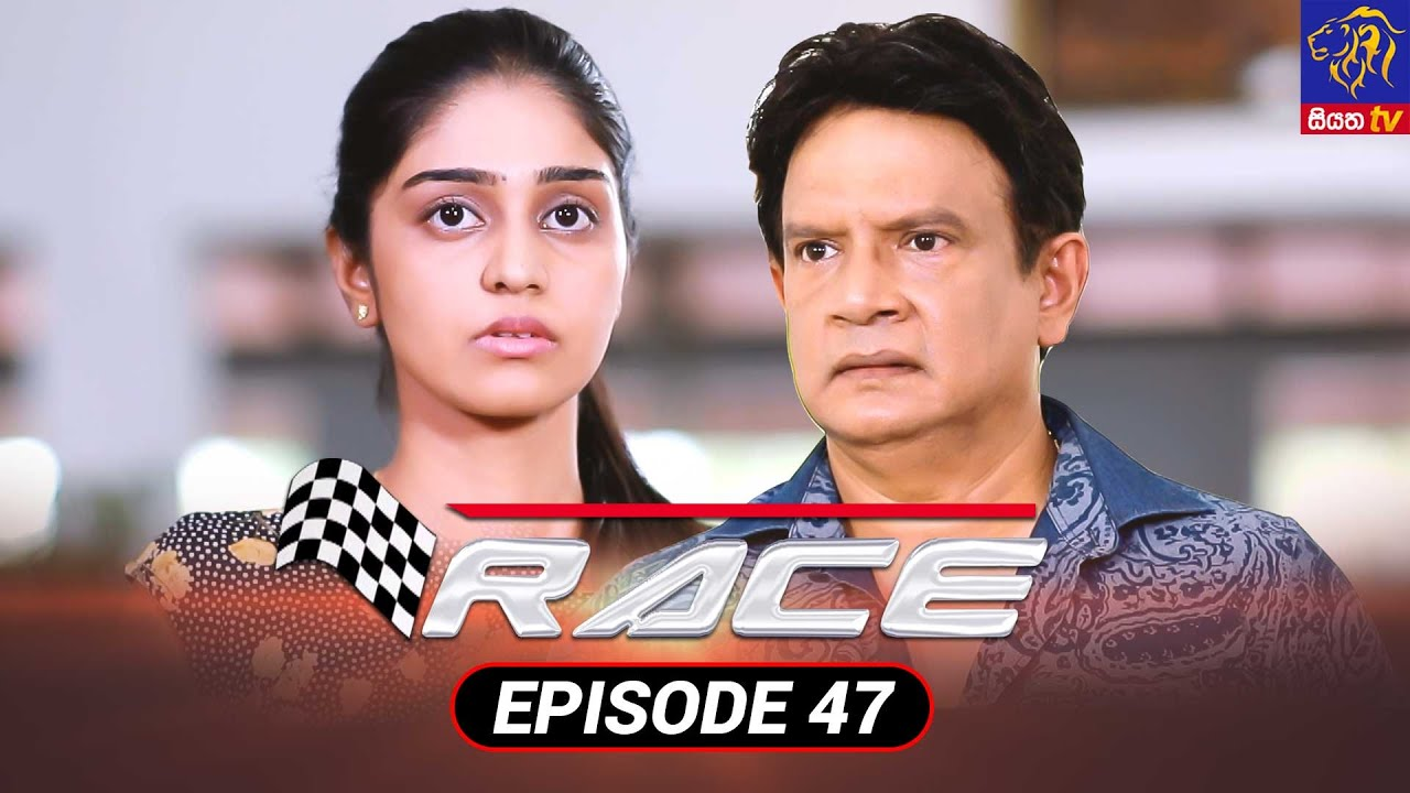 Download Race - රේස්   Episode 47   11 - 10 - 2021   Siyatha TV