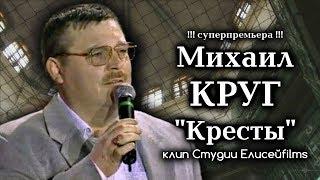 Михаил Круг - Кресты / клип Студии Елисейfilms 2017