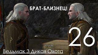 Ведьмак 3 Дикая Охота Прохождение на ПК Часть 26 Новиград, Трисс и Допплер