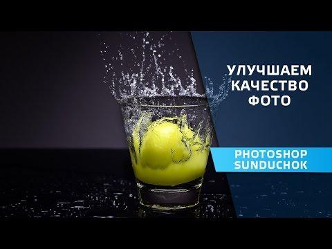 Как улучшить качество картинки в с помощью Adobe Photoshop CS6
