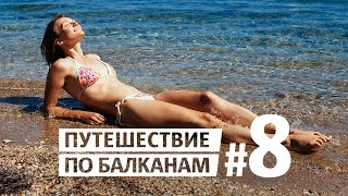 Греция море #8(Ура, мы добрались до моря в Греции! Мы селимся в традиционный каменный греческий дом и едем на купаться с..., 2014-11-06T11:25:08.000Z)