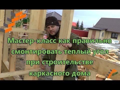 Мастер класс как правильно смонтировать теплый угол при строительстве каркасного дома