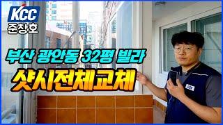 KCC창호 부산 광안동 32평 빌라 샷시교체