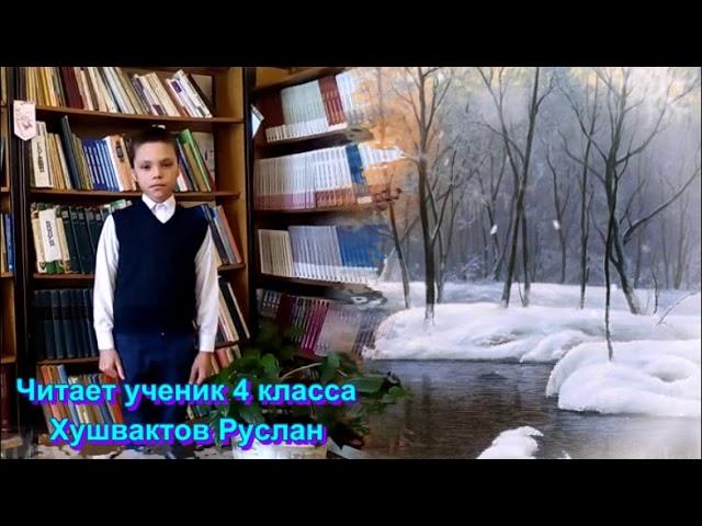 Изображение предпросмотра прочтения – РусланХушвактов читает произведение «Весна (Зима не даром злится…)» Ф.И.Тютчева