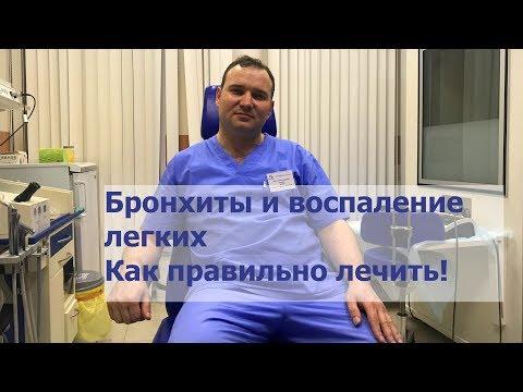 Бронхиты и воспаление легких:  Как лечить? Причины? Что принимать?