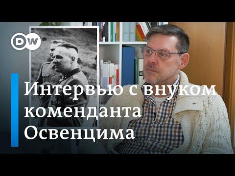 """Внук коменданта Освенцима Рудольфа Хёсса: """"Моя бабушка считала концлагерь своим раем"""""""