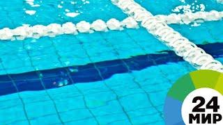Из-за хлора в пекинском бассейне десятки отдыхающих попали в больницу