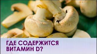 Грибы, облучённые УФ, и другие источники витамина D