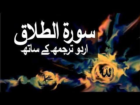 Surah At-Talaq with Urdu Translation 065 (Divorce)