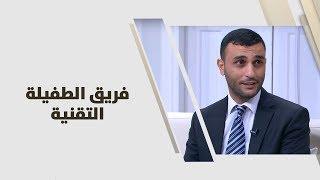 د. علي الأحمر، بلال البياضي وحمزة الاشعل - فريق الطفيلة التقنية