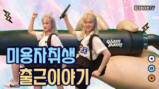 """#글램팜매직기#자취생의필수품#미생     """"홍…"""
