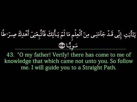 Surah Maryam | Ahmed al Ajmi سورة مريم | أحمد بن علي العجمي