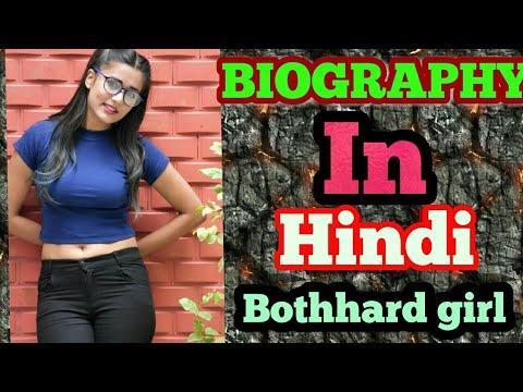 Gima ashi biography in Hindi ! Garima Chaurasia biographyin Hindi!both hard girl biography