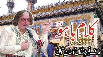 Kalam E Bahoo || Arifana Sufiana Kalam Hazrat Sultan Bahoo (R.A) || Arf Feroz Khan Noshahi Qawwal