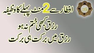 Iftar sy do (2) Mint Pehly ka Wazifa   Iftari sy do (2) Mint Pehly ka Wazifa rizq kabi htm na ho