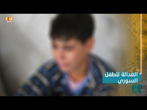 تطورات جديدة في قضية اغتصاب الطفل السوري في لبنان.. ونشطاء مواقع التواصل يطالبون بتحقيق العدالة  - 21:57-2020 / 7 / 2