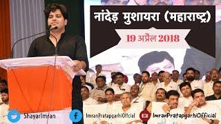 Imran Pratapgarhi Nanded Full Mushayra || HD || 19 April 2018 || Nanded (Maharashtra)