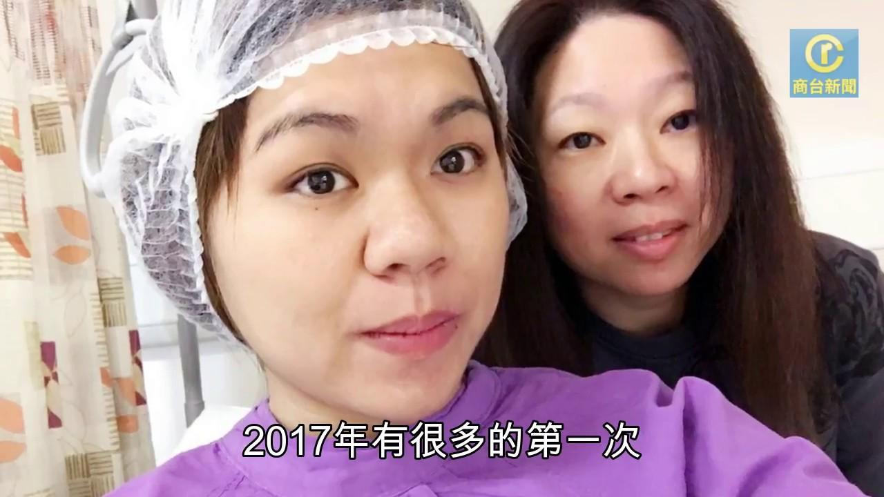 鄭凱甄專訪:我的2017年 - YouTube
