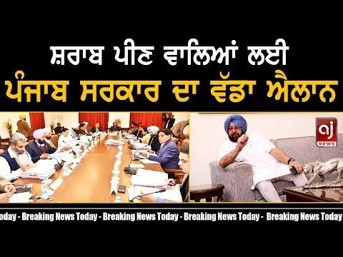 ਸ਼ਰਾਬ ਪੀਣ ਵਾਲਿਆਂ ਲਈ ਪੰਜਾਬ ਸਰਕਾਰ ਦਾ ਵੱਡਾ ਐਲਾਨ | Punjab Goverment Take Big Decision