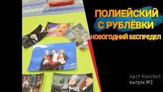 Полицейский с рублёвки новогодний беспредел / коллаж с героями фильма