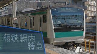 【JR・相鉄直通運転】朝だけ相鉄へ@埼京線 板橋駅