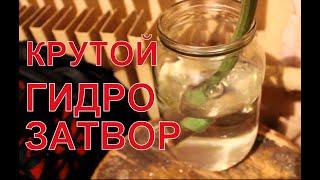 Простейший гидрозатвор для вина и браги